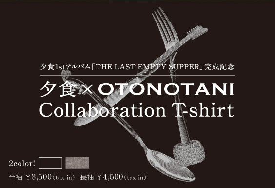 夕食Tシャツ